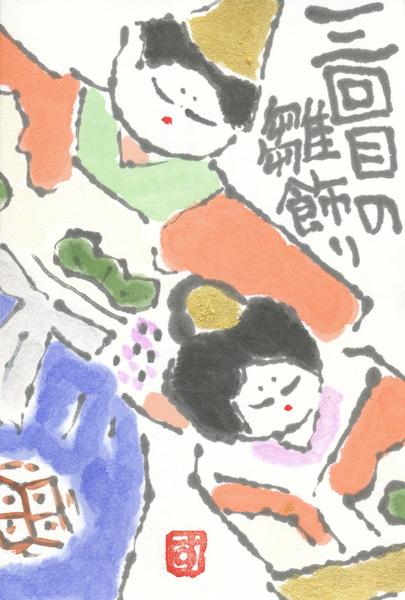 雛はがき作品22