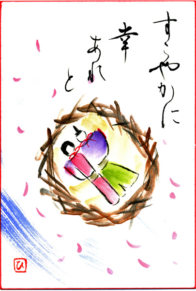 雛はがき作品63