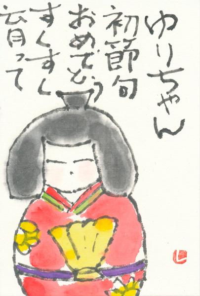 雛はがき作品75