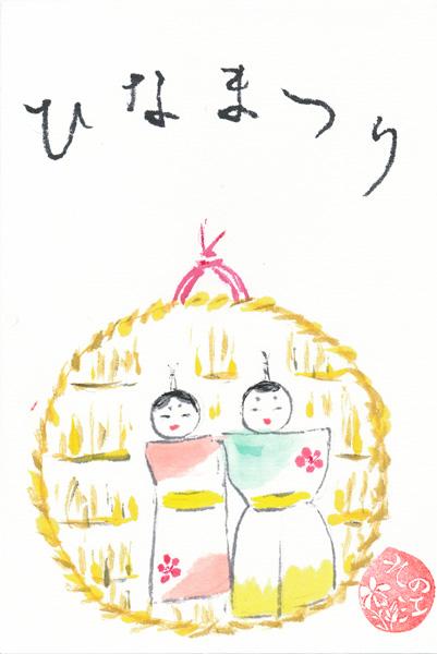 雛はがき作品46