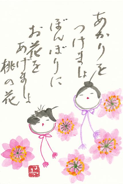 雛はがき作品14