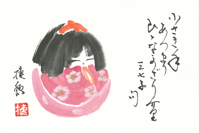 雛はがき作品29