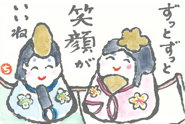 雛はがき作品88