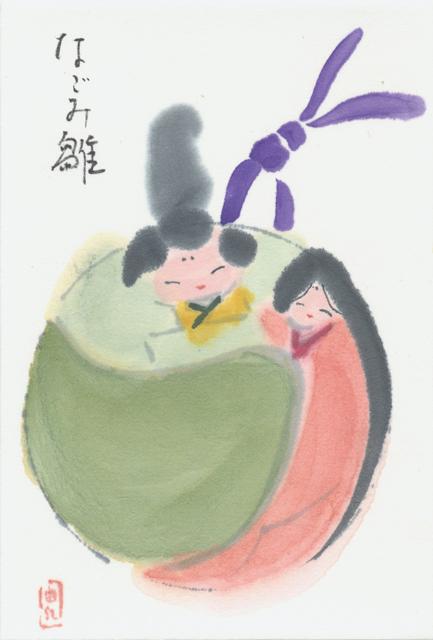 雛はがき作品73