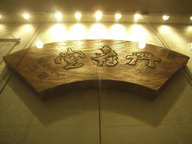 丹青堂の看板
