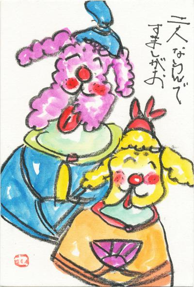 西岡節子さまのひなはがき