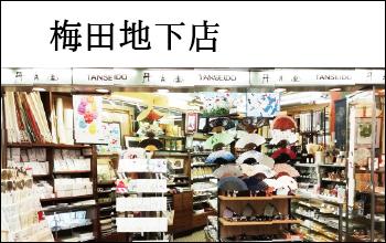梅田地下店