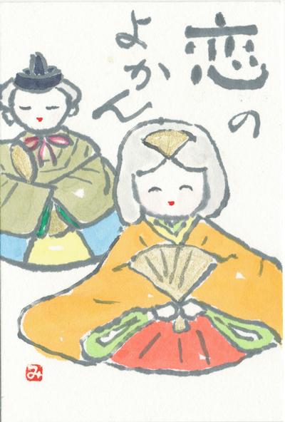 伊丹光子さまのひなはがき