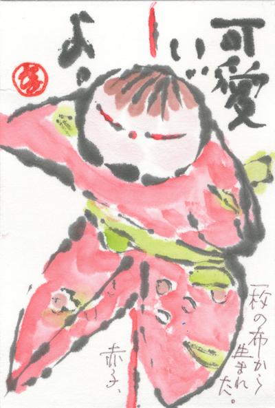 桜井まささまのひなはがき