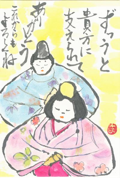 山田満寿美さまのひなはがき