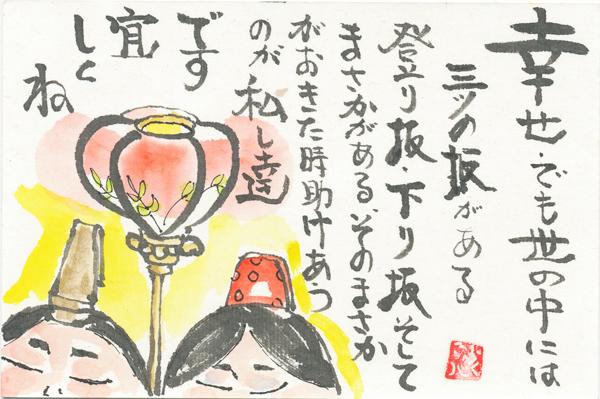 林福次郎さまのひなはがき