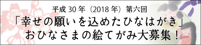 2018年おひなさま募集バナー