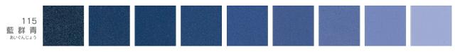 新岩絵具・藍群青