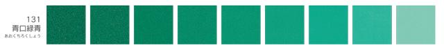 新岩絵具・青口緑青
