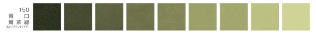 新岩絵具・青口鴬茶緑