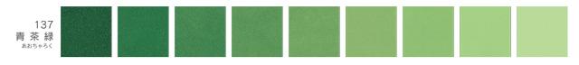 新岩絵具・青茶緑