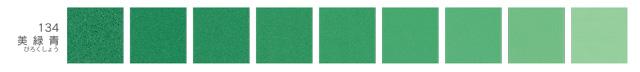 新岩絵具・美緑青