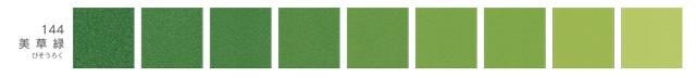 新岩絵具・美草緑
