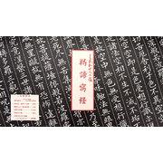しあわせへの道「羯諦寫経(ぎゃていしゃきょう)」の表紙の写真