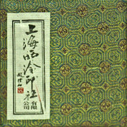 書道・篆刻用印泥(朱肉)「美麗」(1両装、西冷印社製)の外箱の画像