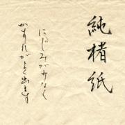 書道用画仙紙「純楮紙」