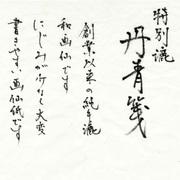 書道用画仙紙「特別漉 丹青箋」