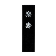 楽寿(古梅園製・漢字書道用墨)