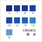 群青(日本画用・天然岩絵具)の色見本