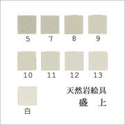 盛上(日本画用・天然岩絵具)の色見本