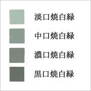 焼白緑(日本画用・天然岩絵具)の色見本