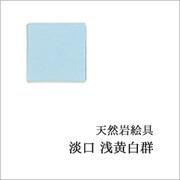 淡口浅黄白群(日本画用・天然岩絵具)の色見本