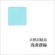 浅黄群緑(日本画用・天然岩絵具)の色見本