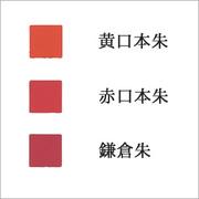 黄口本朱・赤口本朱・鎌倉朱(日本画用・本朱)の色見本