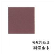 純紫金末(日本画用・天然岩絵具)の色見本