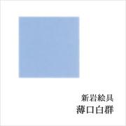 薄口白群(日本画用・新岩絵具)の色見本