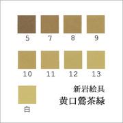 黄口鶯茶緑(日本画用・新岩絵具)の色見本