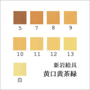 黄口黄茶緑(日本画用・新岩絵具)の色見本