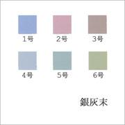 銀灰末(日本画用・合成岩絵具)の色見本