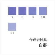 白群(日本画用・合成岩絵具)の色見本