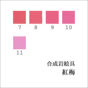 紅梅(日本画用・合成岩絵具)の色見本