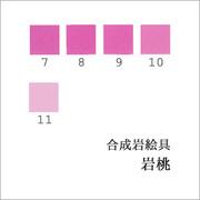 岩桃(日本画用・合成岩絵具)の色見本