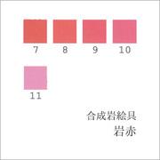 岩赤(日本画用・合成岩絵具)の色見本