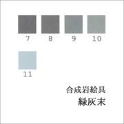 緑灰末(日本画用・合成岩絵具)の色見本