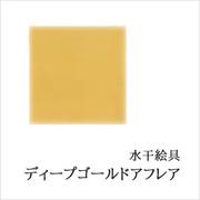 ディープゴールドアフレア(日本画用・水干絵具)の色見本