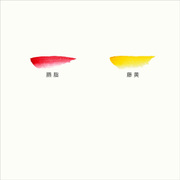 彩雲堂製鉄鉢の色見本(臙脂・藤黄)