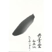 和画仙はがきの書き見本