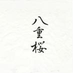 書道半紙「八重桜」