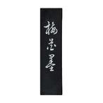 梅花墨1.5丁型(古梅園製・漢字書道用墨)
