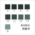 黒緑青(日本画用・新岩絵具)の色見本