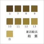 枯葉(日本画用・新岩絵具)の色見本